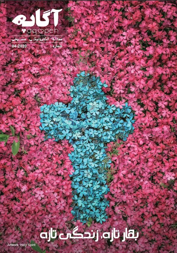مجله آگاپه شماره 1