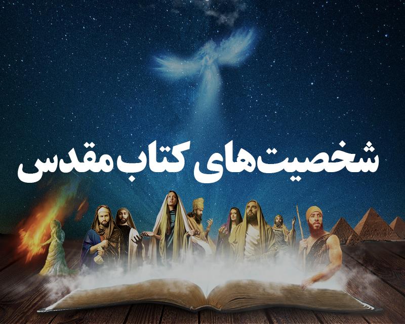 شخصیتهای کتاب مقدس