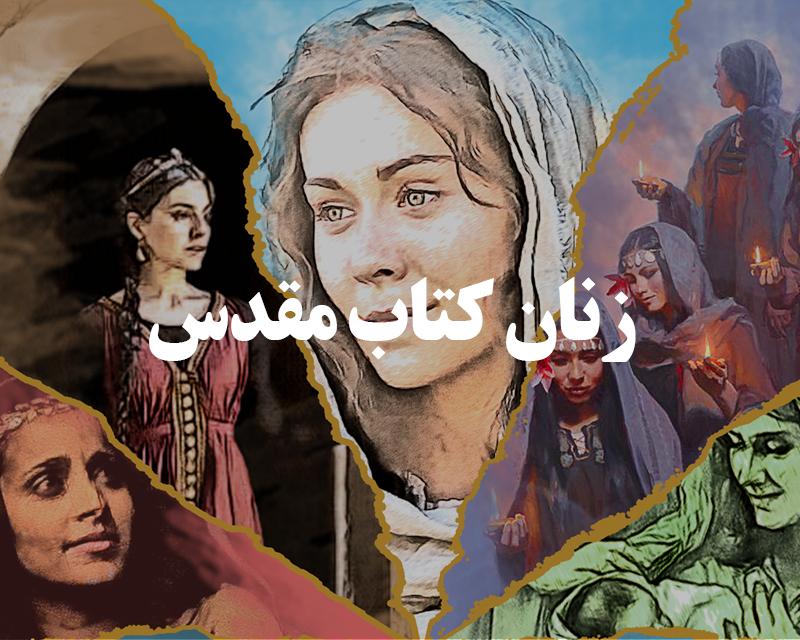 زنان کتاب مقدس